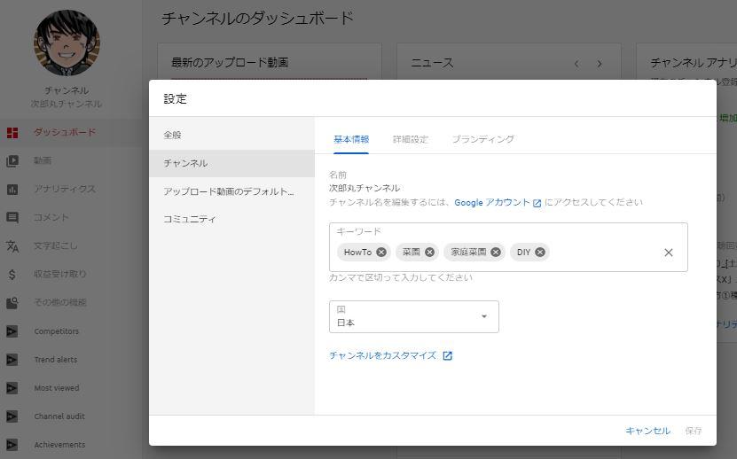 YoutubeStudio「設定」から「チャンネル」を選択