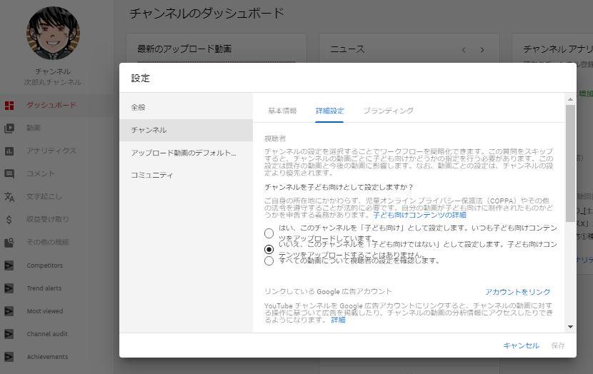 YoutubeStudioの詳細設定を選択